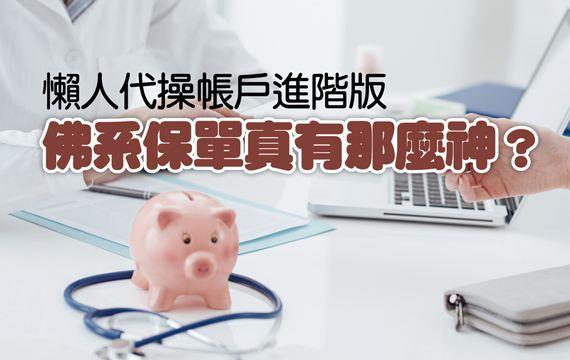 儲蓄險變貴,70歲以上長者3年花1190億買投資型保單!