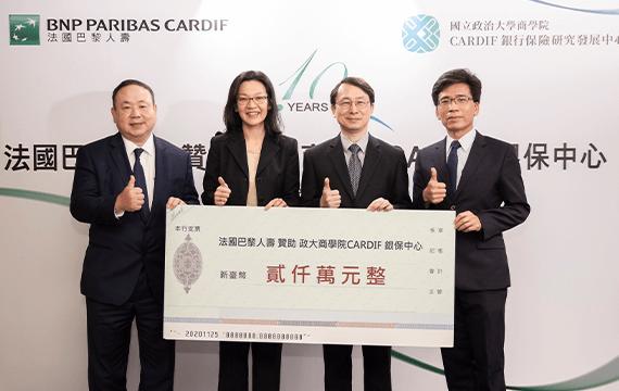 法國巴黎人壽捐2,000萬  贊助政大商學院CARDIF銀保中心下一個10年