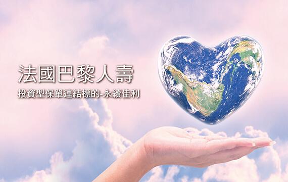 法國巴黎人壽攜手霸菱投顧  推出「法國巴黎人壽永續佳利投資帳戶」由台新銀行獨家代理銷售