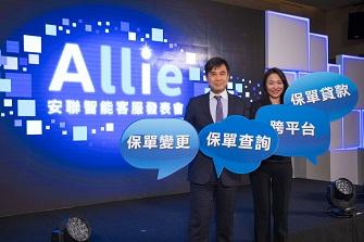 安聯人壽FinTech發展再添新作 智能客服「Allie艾莉」正式上線