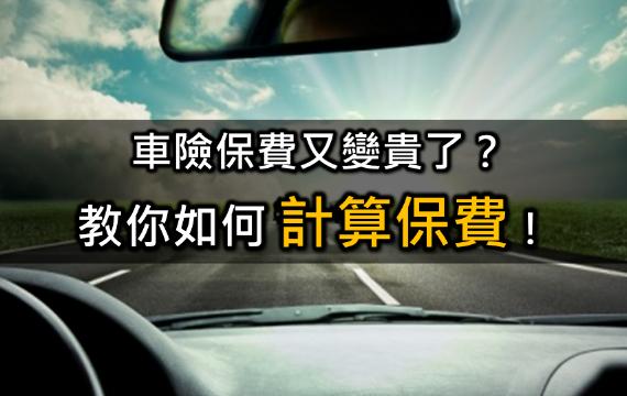 為什麼保費又變貴了?教你計算車險保費