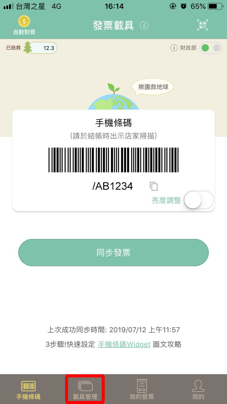 ebarcode-1.jpg