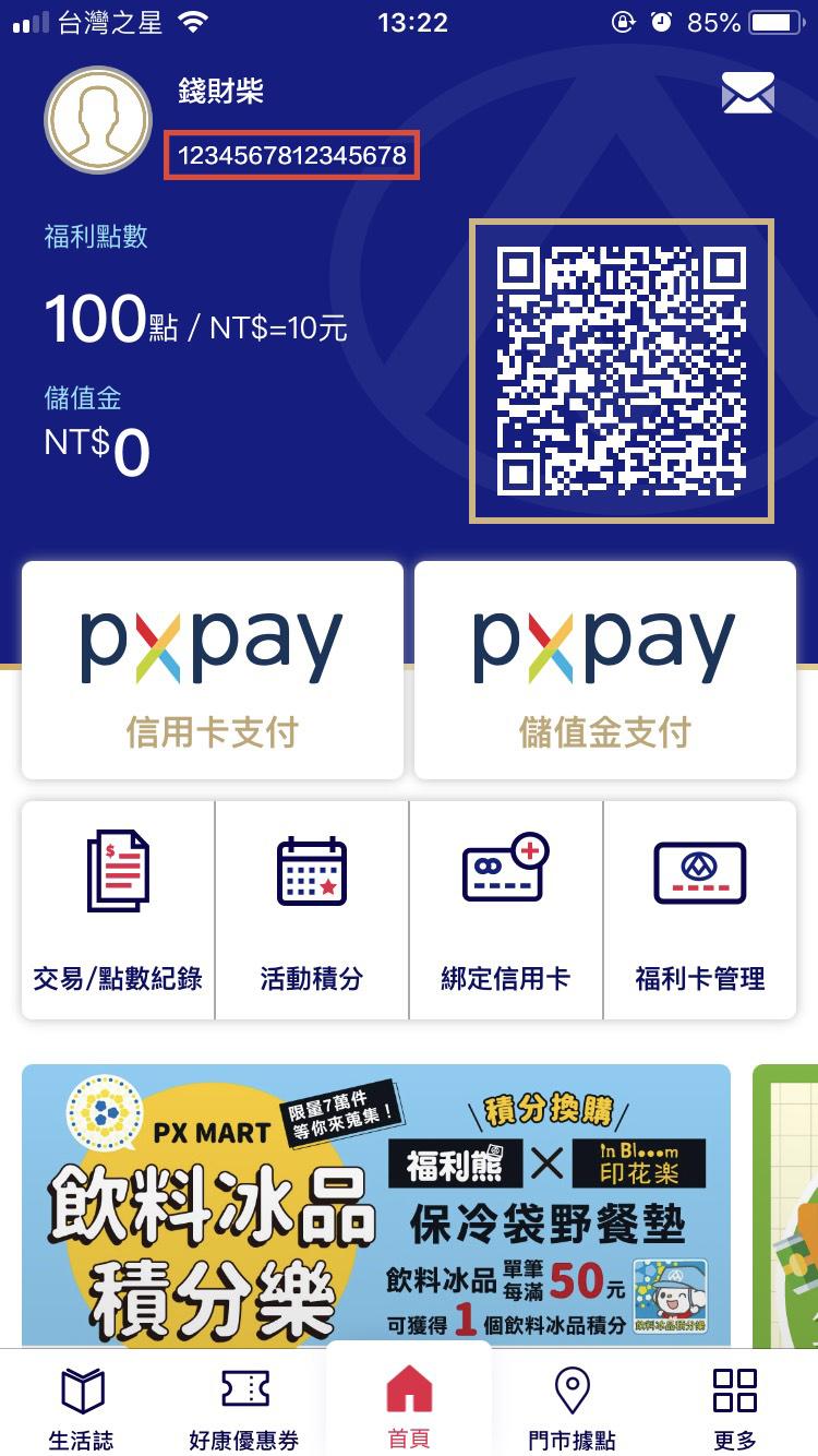 px-pay-2.jpg