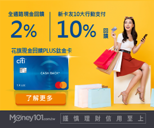 20210105citibank-300x250a.png