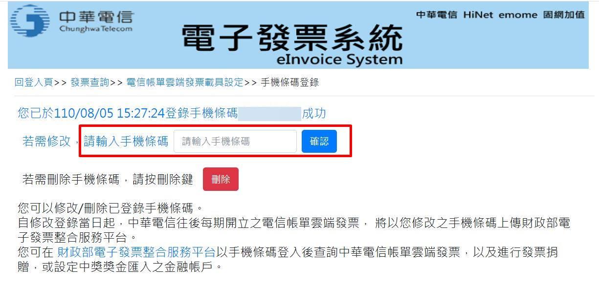einvoice-system3.jpg